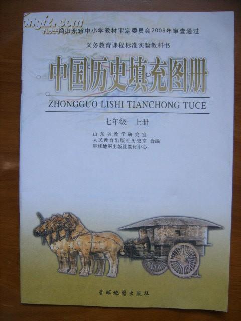11版七年级上册-网上购买二手书/新书-孔夫子旧书网图片