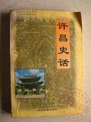 许昌史话 98年1版1印 包挂刷