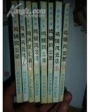 鸣镝风云录(全8册)