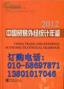 中国贸易外经统计年鉴