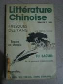 -【中国文学法文季刊1983年第2期
