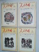 人民中国1983.5(日文)