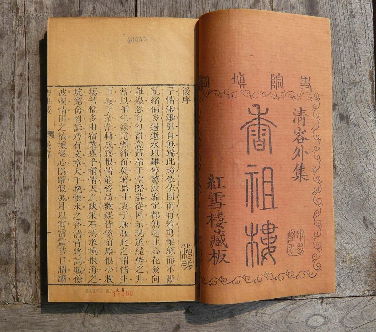 清嘉庆刻本 清容外集(又名藏园九种曲)红雪楼藏板 二函十四册全!