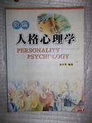 新编人格心理学(陈少华)暨南大学出版社