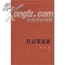 红高粱家族(新中国60年长篇小说典藏,精装本 2009年一版一印,仅印4000册)