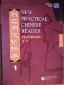 新实用汉语课本(1)/中国国家汉办规划教材