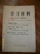 1966年文革初期珍贵资料: 学习材料  第43号——79号(共30本合售,详见描述!)