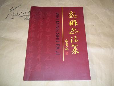 魏明书法集(著名书法家魏明书法精品代表作集,作者签名嵚印本,大16开本新书)