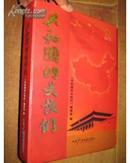 《共和国的大校们》大16开 精装+函套 全铜版纸印刷 2010年一版一印原价400元包邮局挂邮费[B2-1-1-1]