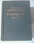 最新英汉求解作文文法四用辞典