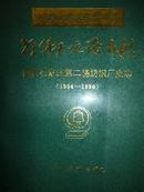 经纬天地谱春秋--国营石家庄第二棉纺织厂史志(1954--1990)