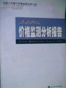 价格监测分析报告.2004
