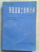 钢筋混凝土结构计算【上海科学技术出版社78年一版一印