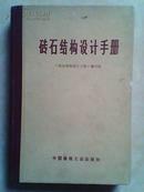 砖石结构设计手册 (硬精装)