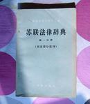 《苏联法律辞典》第一分册(民法部分选译)