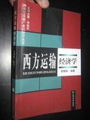 西方运输经济学 (网络型基础产业经济学丛书)