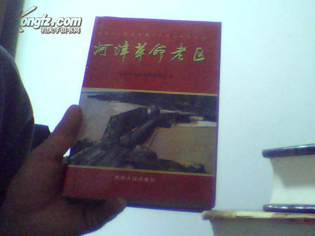 河津革命老区