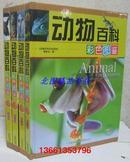 动物百科彩色图鉴全4册16开精装全彩印刷附手提袋 吉林出版集团全新正版