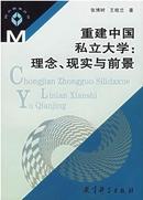 【正版】重建中国私立大学:理念、现实与前景