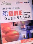新GRE General Test官方指南及全真试题