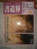 书道界 总250号(2010年22卷第9号)