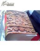 中华大藏经 丹珠尔第六卷