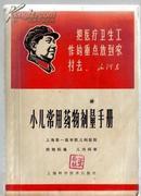 小儿常用药物剂量手册 上海科学技术出版社 把医疗卫生工作的重点放到农村去 毛泽东语录头像