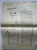 出版社样书修改稿(样稿)—王八吾(版本二)