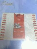 文革糖纸  上海乳白奶糖(138-107)见图近十品