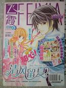 《飞霞》2010.3【阁楼暖气片】2