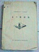 """<东兰歌谣集>中国民间文学""""三套集成"""""""