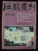 江苏画刊1988年第10期