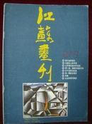 江苏画刊1987年第8期