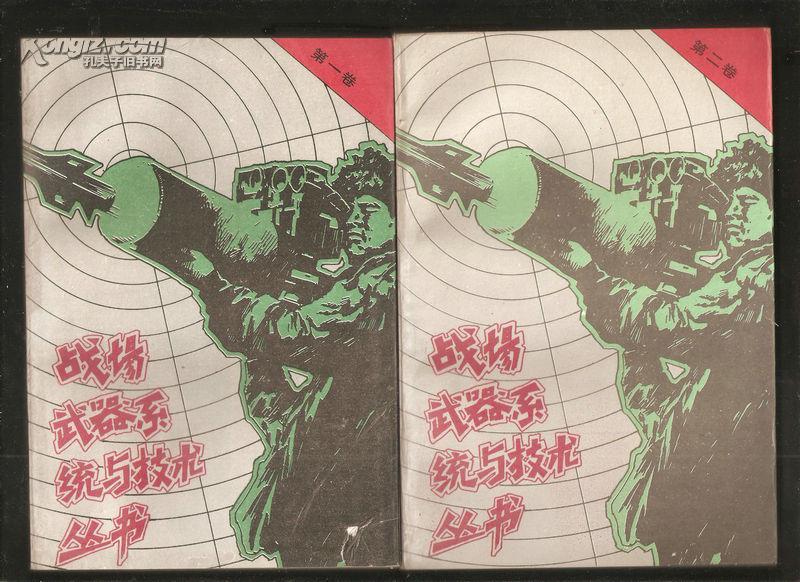 战场武器系统与技术丛书 (全四册)