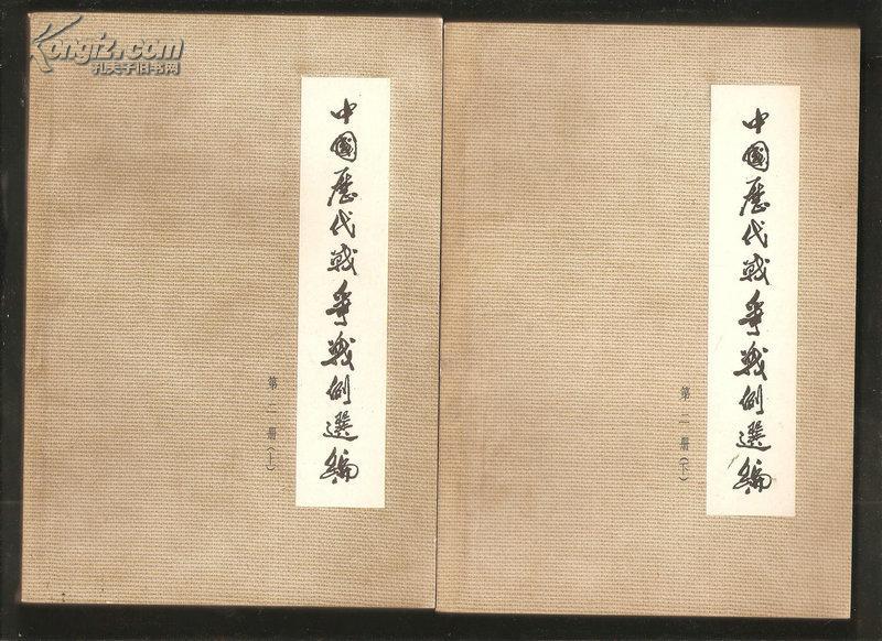 中国历代战争战 例选编(第二册上下)【彩色地图】