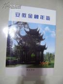 安徽金融年鉴:2006年(内有多幅历史图片,仅印1500册,本书崭新未翻阅)