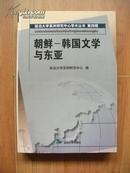 朝鲜 韩国文学与东亚 (09年1版1印印1000册)