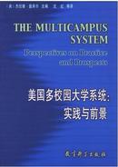 【正版】美国多校园大学系统:实践与前景