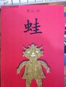 蛙 一版一印 绝品收藏(莫言亲笔签名)