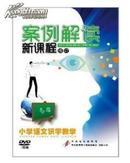 【正版全新货到付款】小学语文案例解读新课程标准修订识字教学(DVD)