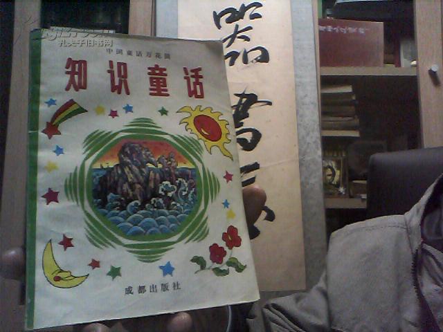 中国童话万花筒- 知识童话