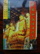 中国佛教楹联精选