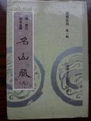 名山藏 (福建丛书第一辑 8册全)