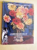 2005.年秋季《上海国际拍卖:油画.水彩画》关紫兰.沙耆.陈抱一.林风眠等