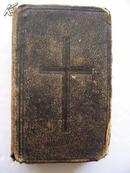 民国或清代法文版 文主教丛书《PRIERE DU MATIN》三面刷金.