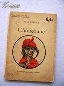 民国法文版 文主教丛书《Choucoune》