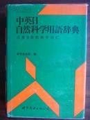 中英日自然科学用语辞典