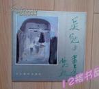 吴冠中画集 12开 1986年