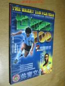 世纪巨星100—— 二十世纪最伟大的一百名足球巨星