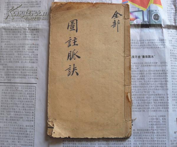民国版线装本:图注脉诀 (1-4卷全一册)